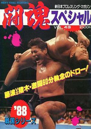Minoru Suzuki Foreigners